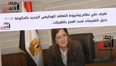 تعيينات,وظائف مصر,وزارة التخطيط,قوانين,Employment Contract,