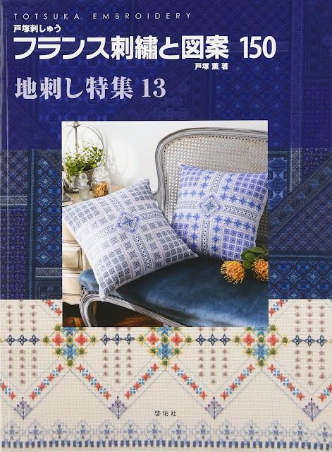 садако тоцука, книги садако тоцука, японская вышивка