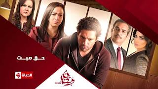 فيديو برومو مسلسل حق ميت - رمضان 2015  Official Trailer Haq Mayet