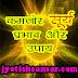 Kamjor Surya Ka Jivan Par Prabhav Aur Upaay Jyotish Me