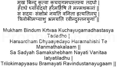 Soundarya Lahari Verse 19 Vashikaran Mantra