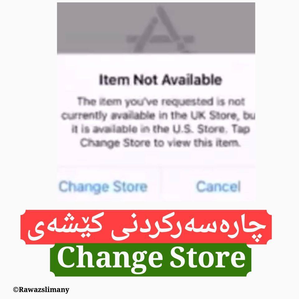فێركاری ئایفۆن| چارەسەركردنی كێشەی change Store