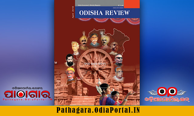 Odisha Review (April 2018 Issue) eMagazine By Govt. of Odisha - Free e-Book (HQ PDF)