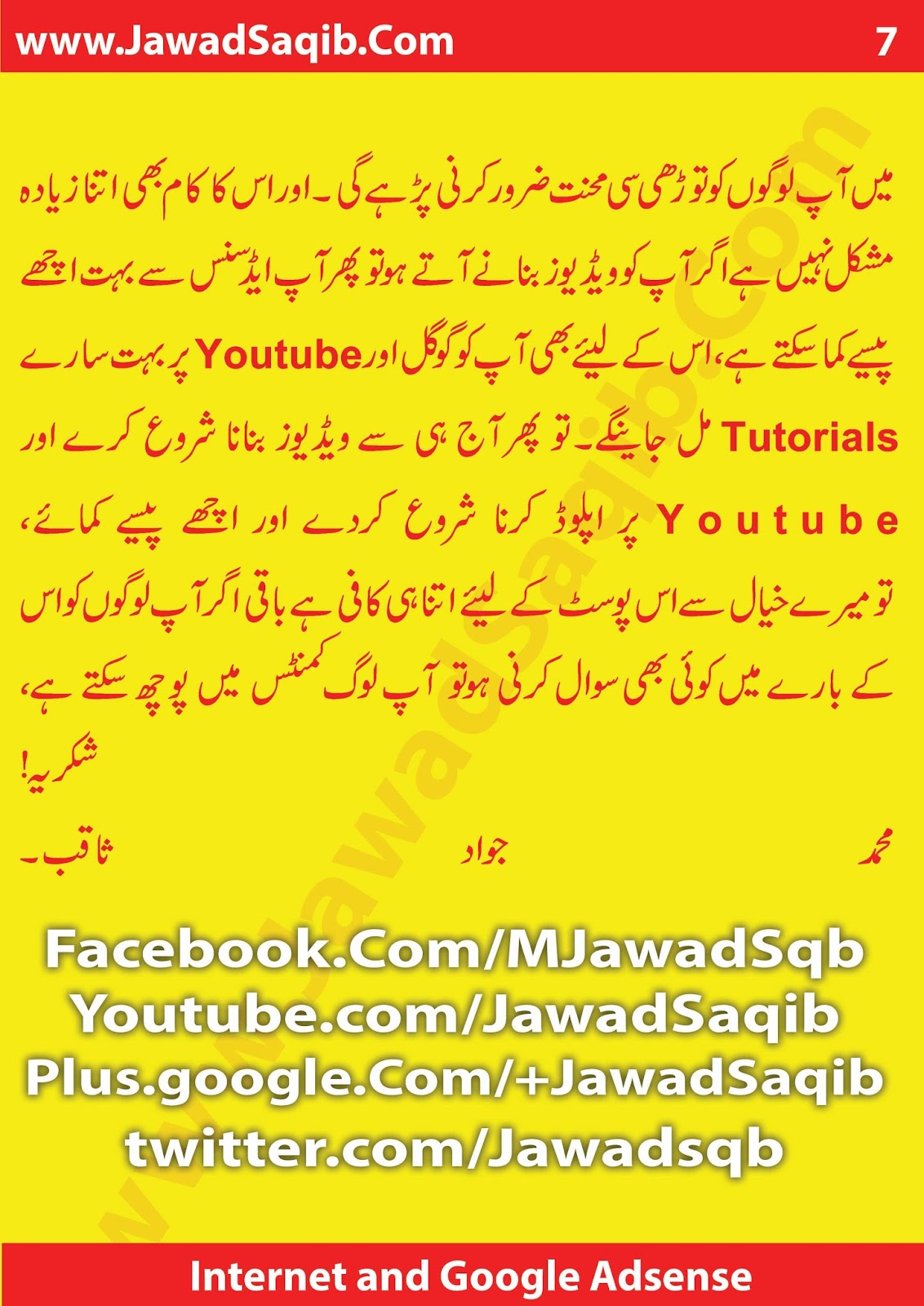 google adsense online earning tutorial in urdu