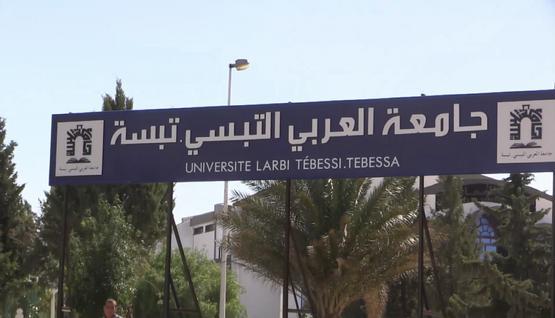 """Résultat de recherche d'images pour """"جامعة تبسة"""""""