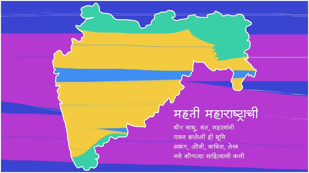 महती महाराष्ट्राची - मराठी कविता | Mahati Maharashtrachi - Marathi Kavita
