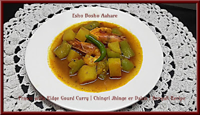 Prawn with Ridge Gourd Curry | Chingri Jhinge er Dalna | Bengali Recipe - Esho Bosho Aahare