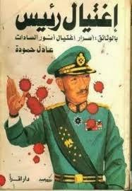 كتاب اسرار اغتيال السادات بالوثائق