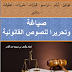 صياغة وتحرير النصوص القانونية