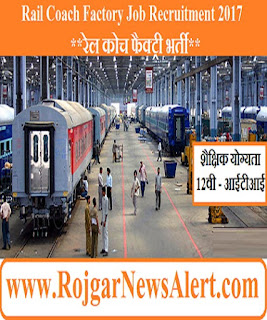 Rail Coach Factory Job Recruitment 2017