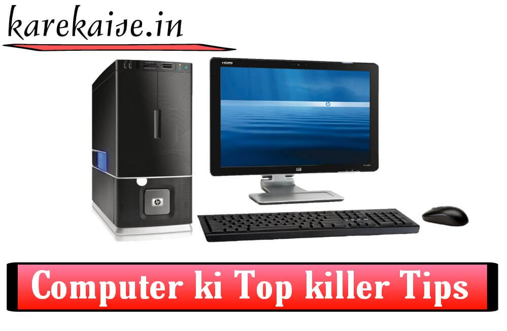 computer-ki-top11-power-user-tricks-jarur-sikhe