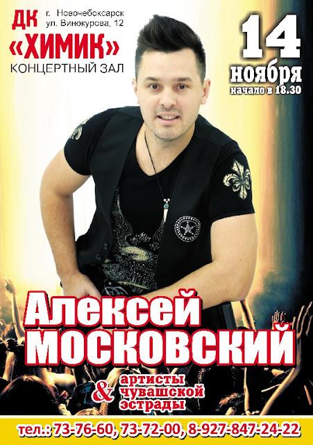 Алексей Московский и артисты чувашской эстрады в концертном зале ДК Химик