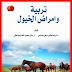 تربية و أمراض الخيول