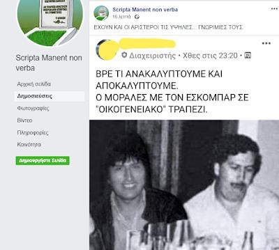 Είναι fake η φωτογραφία του Έβο Μοράλες και τον Πάμπλο Εσκομπάρ 1