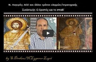 Συνέντευξη: ΑΟΖ κι άλλοι τρόποι ελιγμών στρατηγικής (Βίντεο: Ο Χριστός και το σπαθί)