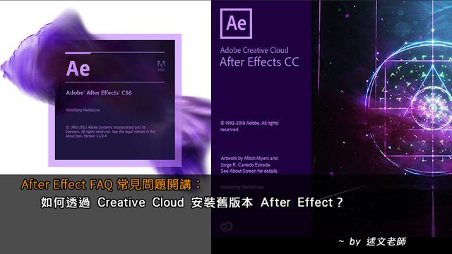 After Effect FAQ 常見問題開講:如何透過 Creative Cloud 安裝舊版本 After Effect?