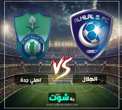مشاهدة مباراة الهلال واهلي جدة بث مباشر اليوم 17-3-2019 في كاس زايد للاندية الابطال