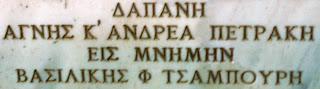 προτομή της Κρακά Περιστέρας στο Μουσείο Μακεδονικού Αγώνα του Μπούρινου
