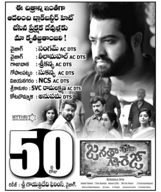 Janatha Garage 50 days Posters in theaters