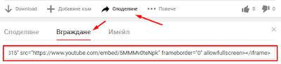 YouTube, взимане на код от видеоклип