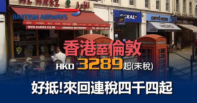 超抵!連稅四千四,香港直航倫敦-希斯路機場 HK$3,289起 - 英國航空