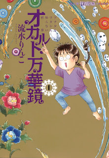 [Manga] アナタもワタシも知らない世界 オカルト万華鏡 第01巻 [Anata mo Watashi mo Shiranai Sekai: Occult Mangekyou Vol 01], manga, download, free