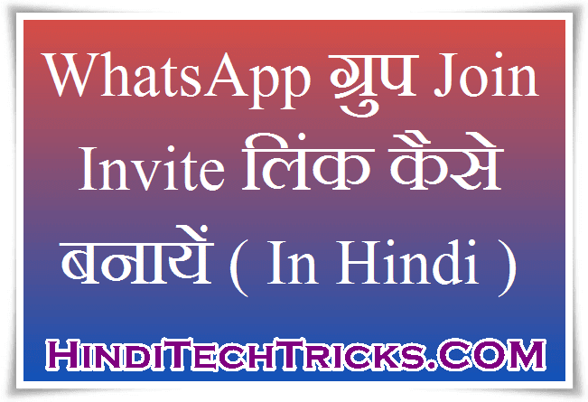 Create-WhatsApp-Group-Join-Link-In-Hindi