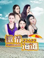 Download Film Passionate Beach (2016) Full Subtitle Indonesia