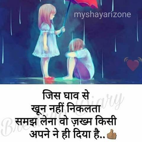 Dard Bhari Lines Pic SMS in Hindi