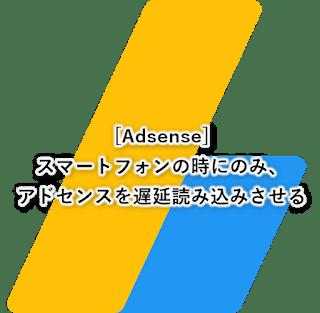 アドセンスロゴ