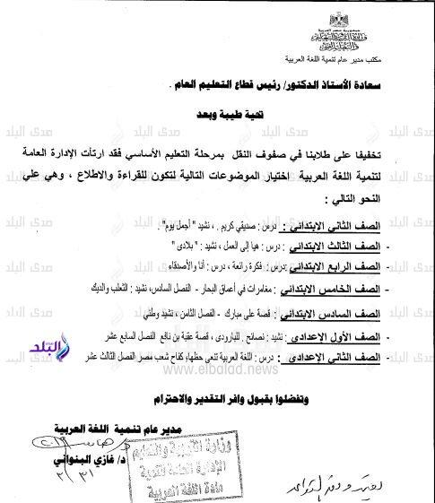 المحذوف من مادة اللغة العربية ابتدائي واعدادي 2019 ترم ثاني