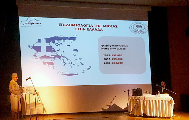 Ίδρυση Συμβουλευτικού Σταθμού για την Άνοια  στην Ηγουμενίτσα