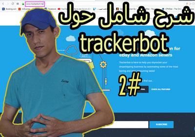 سلسلة العمل على الأنترنيت العدد 13 شرح شامل حول trackerbot الدرس الثاني