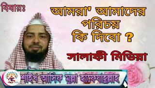 What will be our identity আমাদের পরিচয় কি দিবো  [Shaikh Asif Mollah Hafezullah]