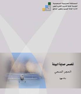 الحجر الصحي pdf