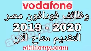 وظائف فودافون مصر 2019