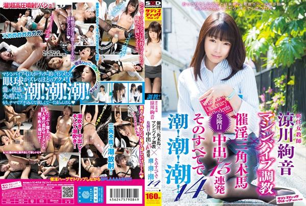 SVDVD-484 New Teacher Ryokawa Aya-on Out Machine Vibe Torture