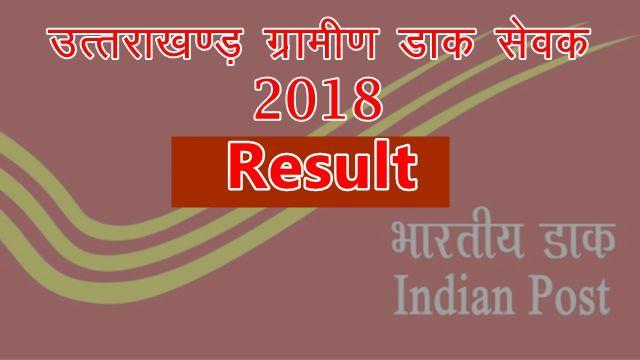 Uttarakhand GDS Result 2018 कैसे Check करे Gramin Dak Sevak