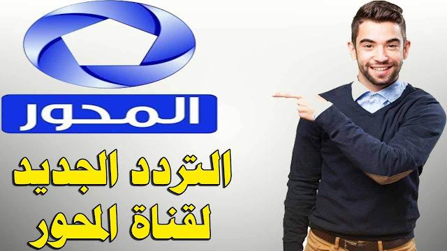 mehwar tv