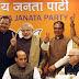 हिंदी-पट्टी के 3 राज्यों में भाजपा की एकमुश्त हार के 'निहितार्थ'