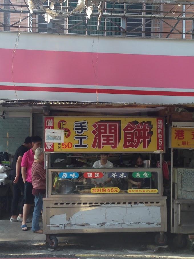 台北【信義區】板南永春站 正宗專業潤餅 傳統手工 巨無霸料多實在又大份 松山路