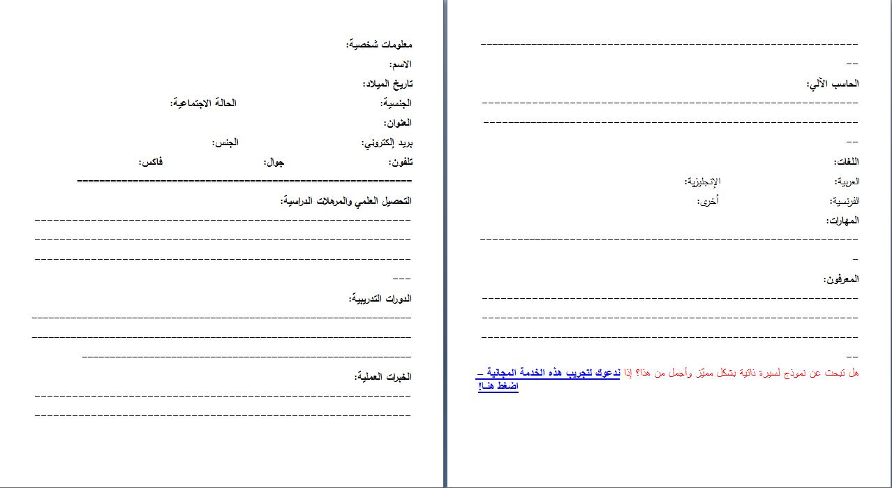 تنزيل نماذج سيرة ذاتية باللغة العربية
