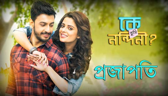 Projapoti Song from Ke Tumi Nandini Starring: Bonny Sengupta and Rupsha