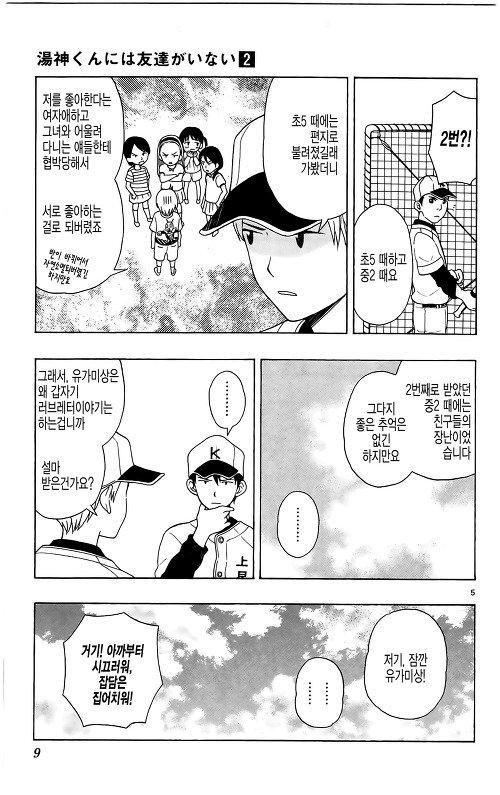 유가미 군에게는 친구가 없다 6화의 5번째 이미지, 표시되지않는다면 오류제보부탁드려요!