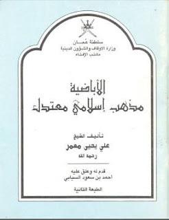 الأباضية مذهب إسلامي معتدل - علي يحيى معمر