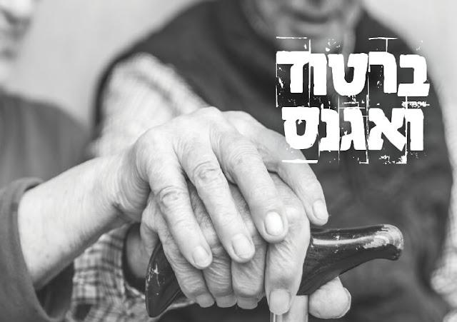 """ברטוד ואגנס הבימה - כרטיסים ב-71 ש""""ח בלבד"""