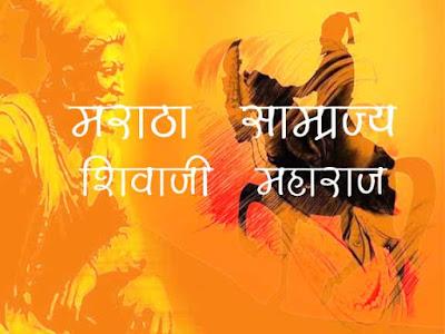 मराठा साम्राज्य  { Maratha Empire }