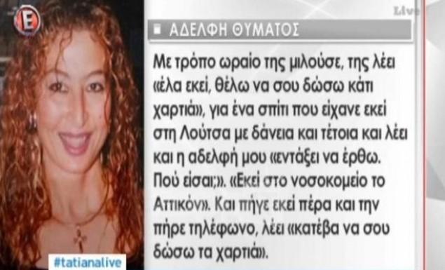 Σοκάρουν οι αποκαλύψεις για το έγκλημα στο Χαϊδάρι: «Μπήκε στο αμάξι και άρχισε της ρίχνει τη μία μαχαιριά πίσω από την άλλη» (Βίντεο)