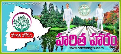 haritha-haram-tree-planting-logo-quotes-and-sayings-wallpapers