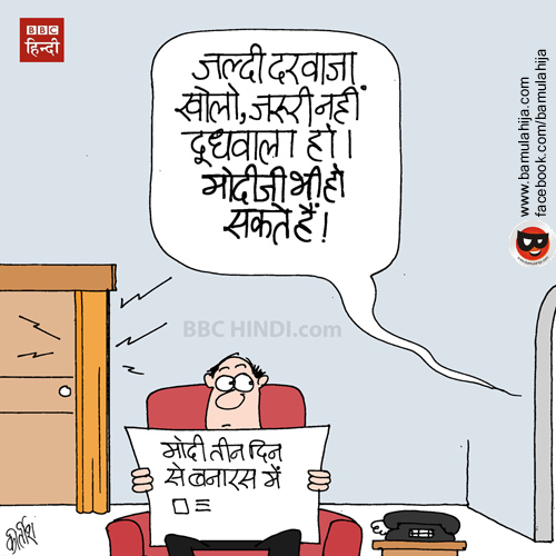 narendra modi cartoon, bjp cartoon, up election cartoon, assembly elections 2017 cartoons, bjp cartoon, cartoons on politics, indian political cartoon